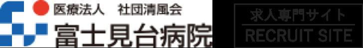 医療法人 社団清風会 富士見台病院 – 求人専門サイト